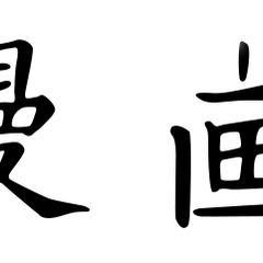 """Comment écrire le mot """"Manga"""" en japonais"""